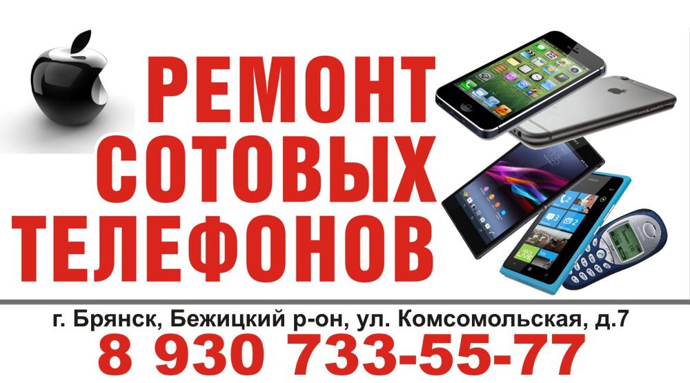 магазин электроники в брянске каталог товаров цены